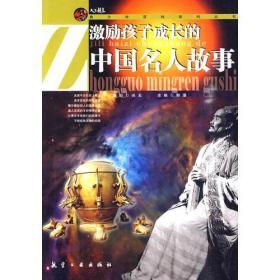 青少年百科:激励孩子成长的中国名人故事