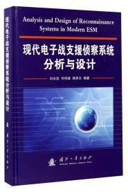 现代电子战支援侦察系统分析与设计