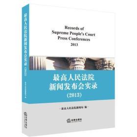 最高人民法院新聞發布會實錄