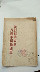 抗日战争中的八路军与新四军 中国人民大学出版藏书