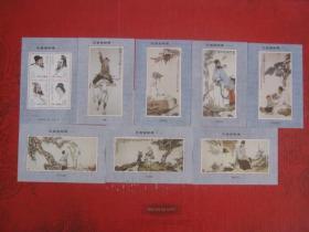 范曾画邮票【纪念张】   全套八张全