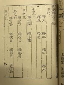 新刻释名 选者刘熙(汉)/校订者毕効钦(明)明刊本古籍古本线装1册复印本