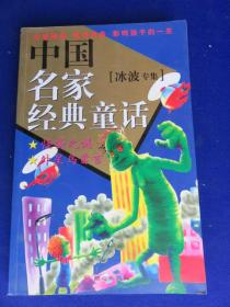 中国名家经典童话 【冰波专集】