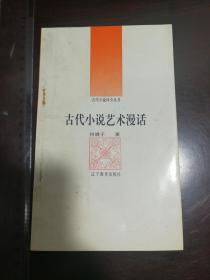 古代小说艺术漫画 1992 何满子