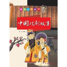 国学小子丛书——中国戏剧故事