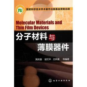 分子材料与薄膜器件 第一版 贺庆国 化学工业出版社 9787122093226