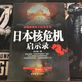 日本核危机启示录