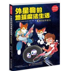 读故事·学写作--外星狗的地球魔法生活③抓住外星人