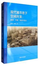 现代城市地下空间开发:需求、控制、规划与设计