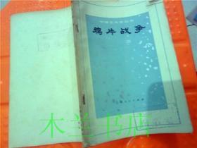 中国近代史丛书 鸦片战争 毛主席语录《中国近代史丛书》编写组编 上海人民出版社 1972年一版一印 32开平装
