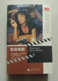 正版 电影馆丛书 低俗电影:米拉麦克斯圣丹斯和独立电影的兴起