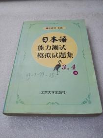 《日本语能力测试模拟试题集(3、4级)》稀少!北京大学出版社 2002年1版1印 平装1册全