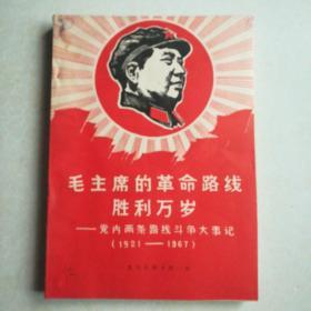 毛主席的革命路线胜利万岁—党内两条路线斗争大事记(1921—1967)