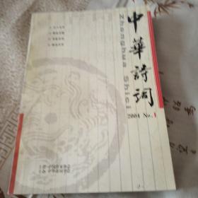 中华诗词2004