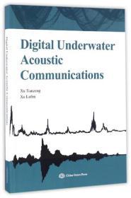 水声数字通信