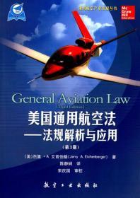 美国通用航空法--法规解析与应用(第3版)