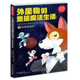 读故事·学写作--外星狗的地球魔法生活①超级陆战队