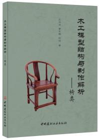 木工模型结构与制作解析——椅类