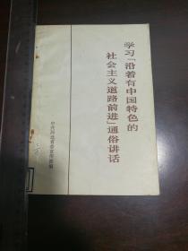 沿着有中国特色的社会主义道路前进通俗讲话