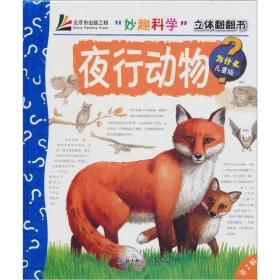 妙趣科学立体翻翻书:夜行动物