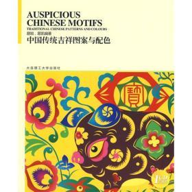 中国传统吉祥图案与配色