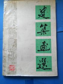 建筑画选,中国建筑工业出版 书脊有破损