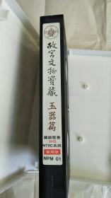 录像带  故宫文物宝藏  玉器篇    J