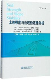 土体强度与边坡稳定性分析