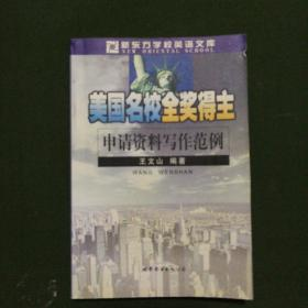 新东方·大愚英语学习丛书:美国名校全奖得主申请资料写作范例