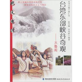 台湾东部峡谷奇观:太鲁阁