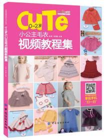 织美堂看视频织毛衣系列:0~2岁小公主毛衣视频教程集