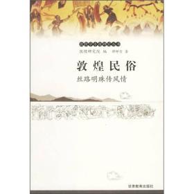 敦煌民俗:丝路明珠传风情——敦煌学专题研究丛书