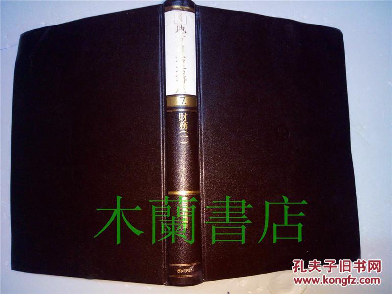 原版日本日文法律  実务地方自治法講座7 財務(一)奧田義雄編集 株式会社ぎようせい