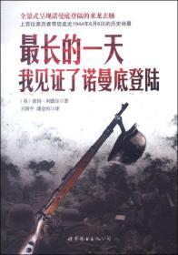 最长的一天 彼得·利德尔 世界图书出版公司 9787510069499