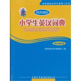 小学生英汉词典(单色插图本)