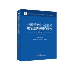 中国特色社会主义政治经济学研究报告2016