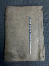 《禅门佛事》道光14年 1834年 板藏盛京小西关万寿寺