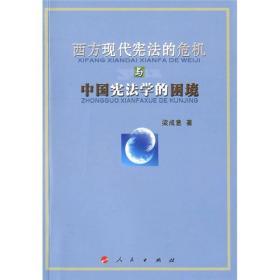 西方现代宪法的危机与中国宪法学的困境