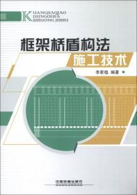 框架桥盾构法施工技术