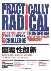 颠覆性创新:如何改变公司,撼动行业,挑战自我?