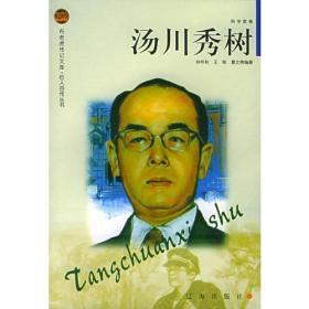 正版ir-9787806388754-布老虎传记丛书——科学家卷:汤川秀树