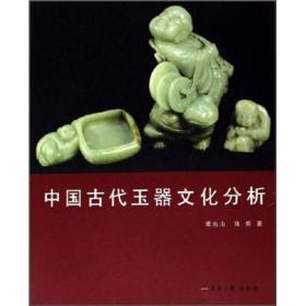 中国古代玉器文化分析
