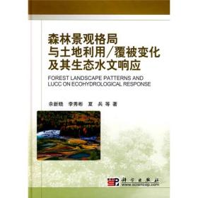森林景观格局与土地利用:覆被变化及其生态水文响应