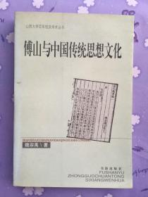 傅山与中国传统思想文化