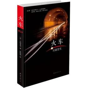火车:宫部美雪作品03