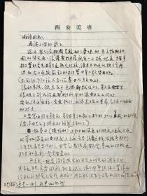 MSWX·1·20·00·著名书画家·周正·信件一封2页