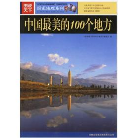 图说天下国家地理系列:中国最美的100个地方 9787807206286