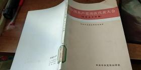 中国共产党历次代表大会[社会主义时期]