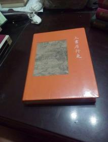 上书房行走同款笔记本(橘黄色)
