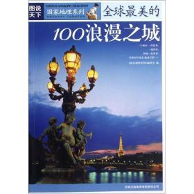 图说天下 国家地理系列 全球最美的100浪漫之城 国家地理系列 编?